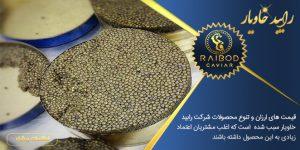 عمده فروش خاویار در ایران
