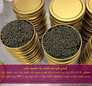 فروش و صادرات خاویار الماس