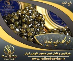 فروشگاه خاویار ایرانی - رایبد خاویار